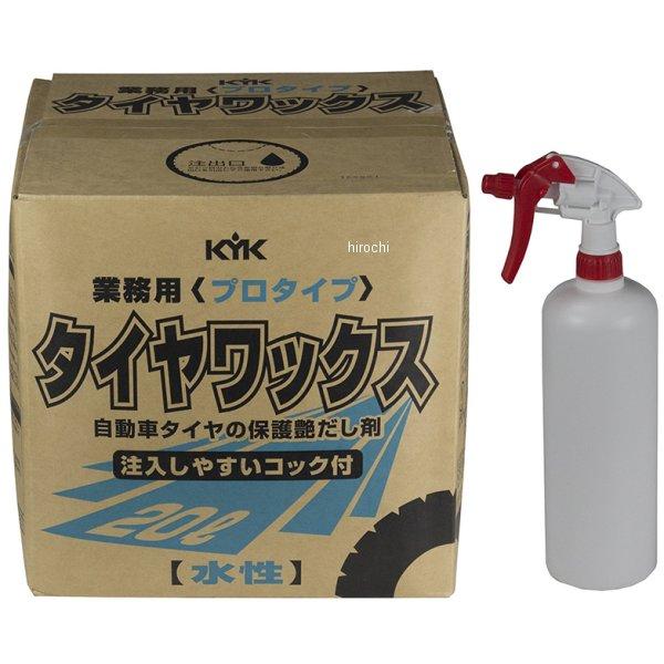 【メーカー在庫あり】 34-201 KYK 古河薬品工業 タイヤワックス プロタイプ 20L 883009 JP店