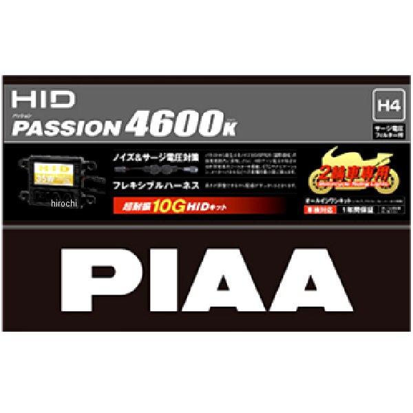 ピア PIAA HIDキット パッション4600 サージ電圧フィルタ付き H4 4600K MH461F JP