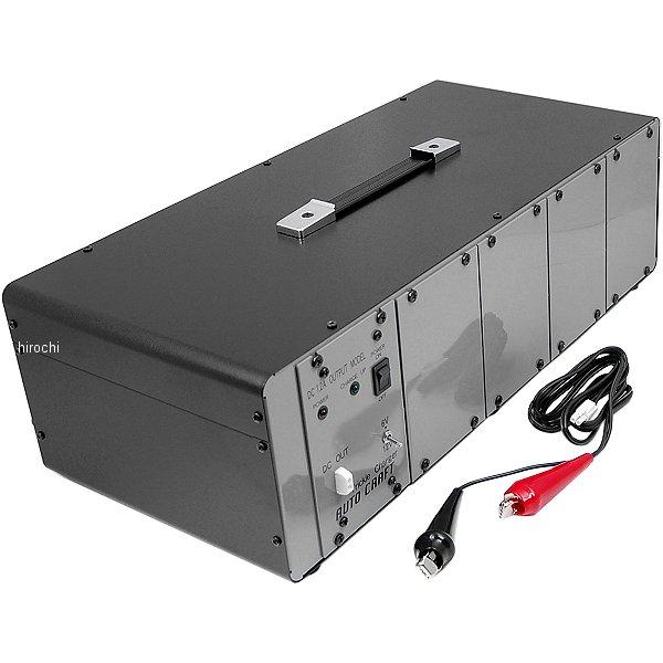 アルプス計器 オートクラフト ユニット式業務用充電器(基本ユニット) MZK-2105 JP店