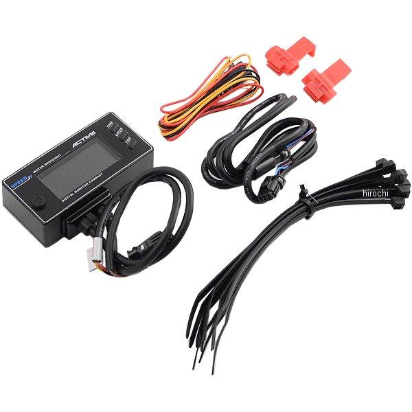【メーカー在庫あり】 アクティブ ACTIVE デジタルモニター コンパクト スピード 12Vバッテリー搭載車両 1080106 JP店
