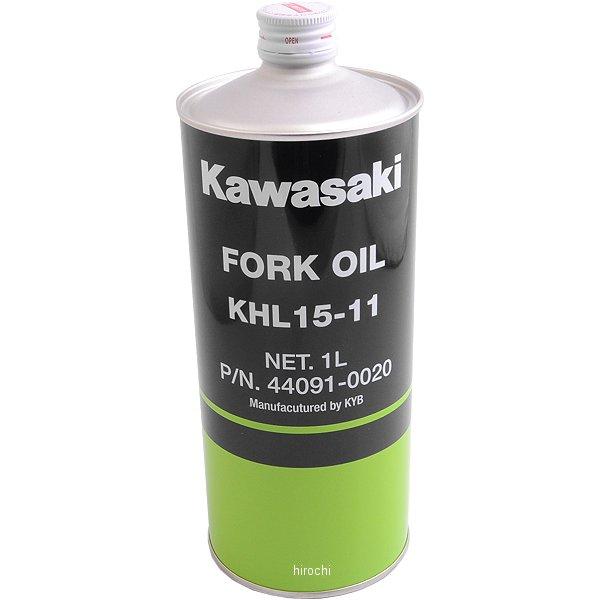 カワサキ純正 KHL15ー11 大決算セール フォークオイル 1L J44091-0020 大人気 JP店