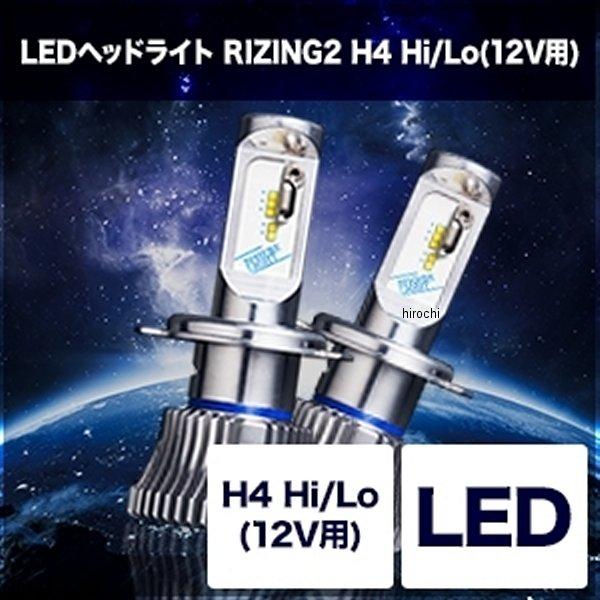 【メーカー在庫あり】 スフィアライト SPHERE LIGHT LEDヘッドライト RIZING2 四輪 H4 12V HI/LO 6000K SRH4A060 JP店