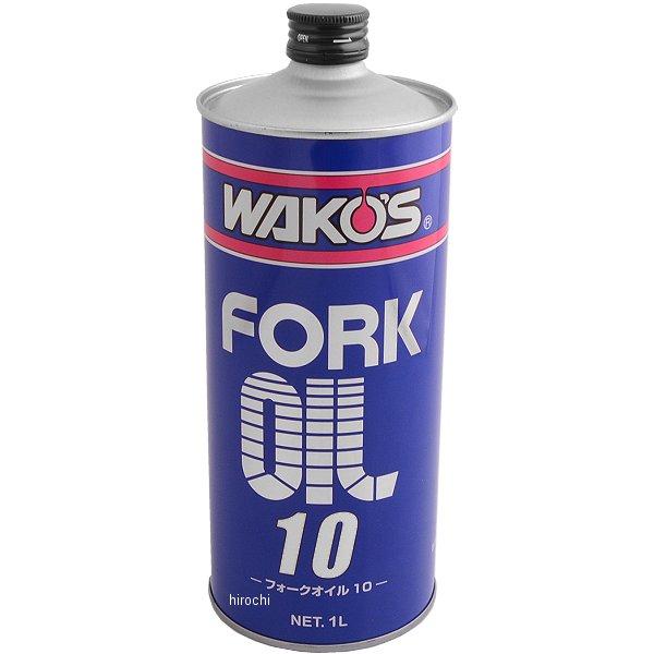 ワコーズ WAKO'S FK-10 フォークオイル10 1リットル 10本セット T530 JP店