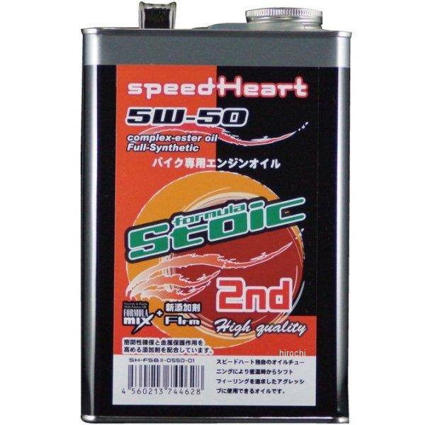 スピードハート speedHeart 4ST エンジンオイル フォーミュラストイック セカンド 5W-50 4L SH-SFB2-0550-04 JP店