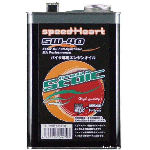 スピードハート SPEEDHEART 4ST エンジンオイル フォーミュラストイック 5W-40 4L SH-SFB0540-04 JP店