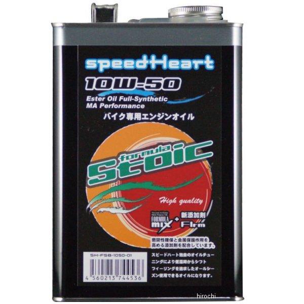 スピードハート speedHeart 4ST エンジンオイル フォーミュラストイック 10W-50 4L SH-SFB1050-04 JP店