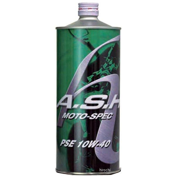アッシュオイル 開店祝い A.S.H OIL PSE MOTO-SPEC 人気 半化学合成 JP店 10W-40 エンジンオイル 1L 4サイクル H-ASH-2000