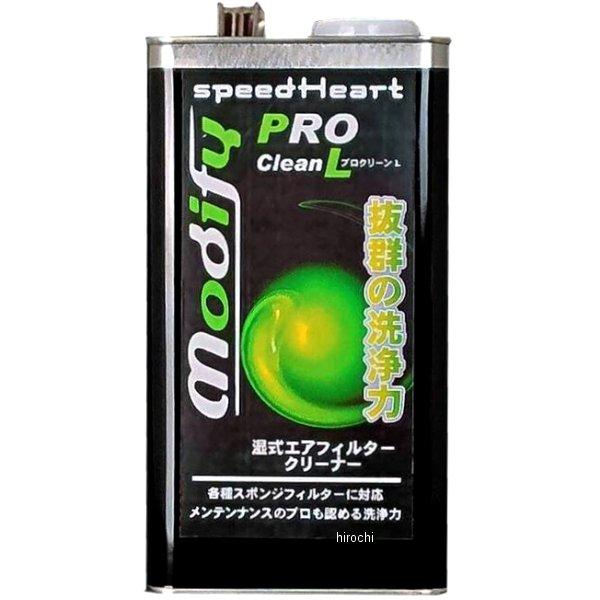 スピードハート speedHeart エアフィルタークリーナー モデファイ プロクリーンL 2L SH-MPL-02 JP店