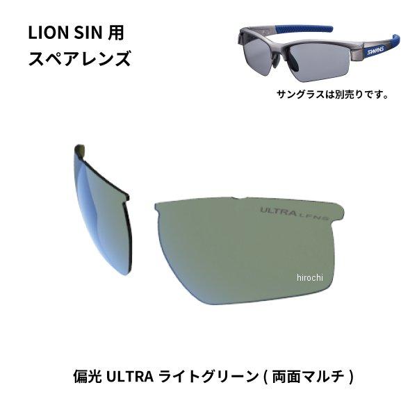 ランキングTOP5 本日の目玉 スワンズ SWANS サングラススペアレンズ LION SINシリーズ用スペアレンズ 偏光ULライトグリーン L-LI JP店 SIN-0168 PLGRN