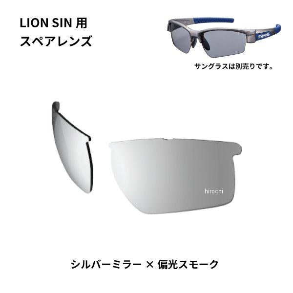 スワンズ 品質保証 SWANS サングラススペアレンズ LION セール特別価格 SINシリーズ用スペアレンズ シルバーミラー JP店 SIN-0751 PSMSI L-LI 偏光スモーク
