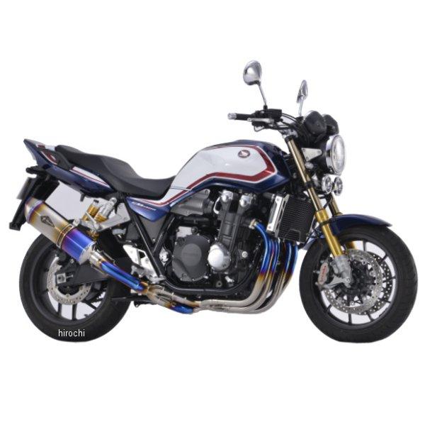 アールズギア r's gear フルエキゾースト リアルスペック シングル UP Type 18年以降 ホンダ CB1300SF/SB チタンブルー RH32-U1SD JP店