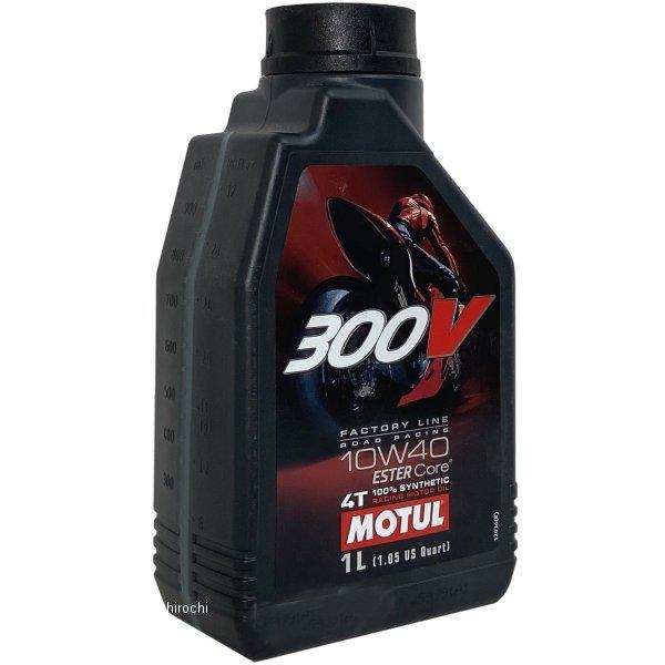 即納 MOT-021 値下げ 836111 モチュール MOTUL 300V 100%エステル化学合成 エンジンオイル 1リットル 公式 10W40 JP店 145-11104 4スト