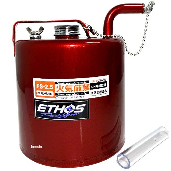 即納 エトスデザイン ETHOS 人気 おすすめ Design レッドキャメル FS2.5 送料無料カード決済可能 JP店 2.5リットル ガソリン携行缶