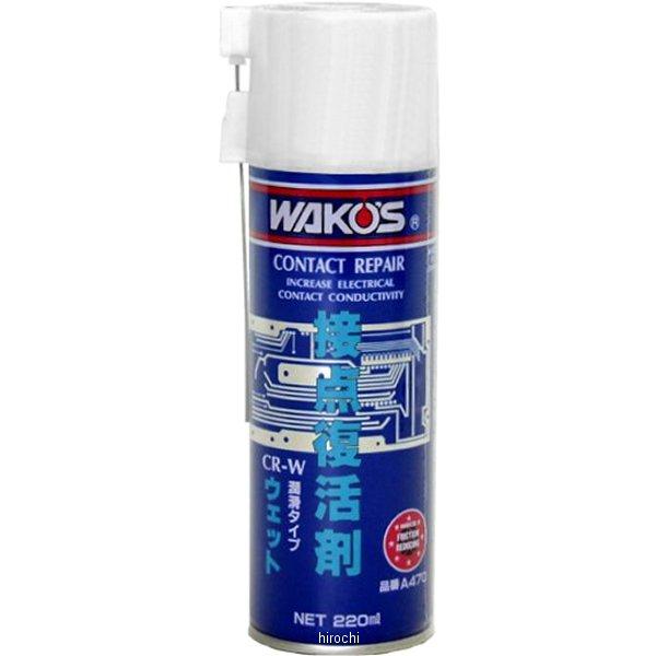 ワコーズ WAKO'S CR-W 接点復活剤 ウェット 220ml 12本セット A470 JP店