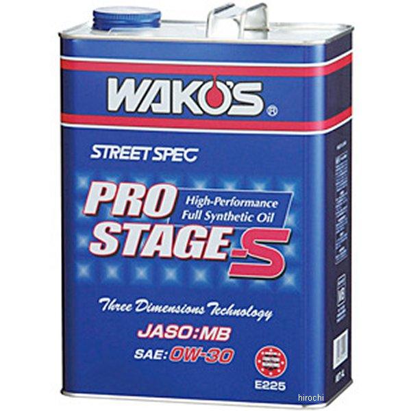 ワコーズ WAKO'S PRO-S30 プロステージS 0W-30 4リットル 4本セット E225 JP店