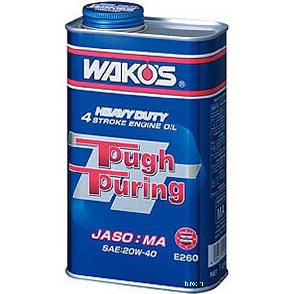 ワコーズ WAKO'S TT タフツーリング JP店 1リットル スピード対応 全国送料無料 往復送料無料 E260 20W-40