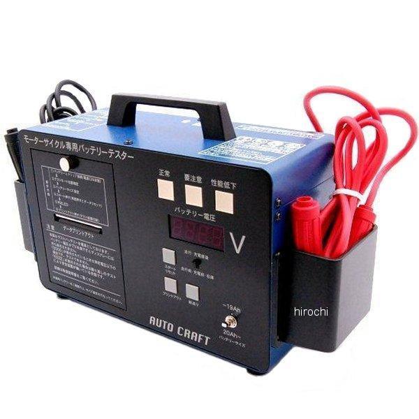 【メーカー在庫あり】 アルプス計器 オートクラフト プリンター付 二輪車用 バッテリーテスター P12500BTM JP店