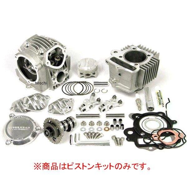 SP武川 ピストンKIT(88CC) SH4V モンキー 01-02-6025 JP店
