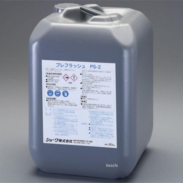【メーカー在庫あり】 エスコ(ESCO) 20kg シリカスケール除去剤 000012205401 JP