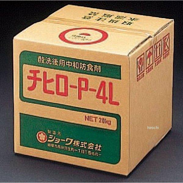 【メーカー在庫あり】 エスコ(ESCO) 20kg 中和剤(チヒロ-P-4L) 000012006009 JP