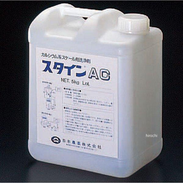 【メーカー在庫あり】 エスコ(ESCO) 5kg スケール洗浄剤(スタインAC) 000012006381 JP