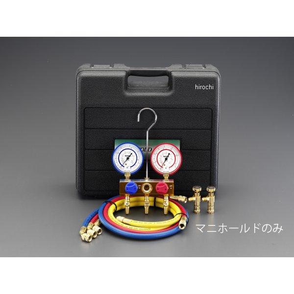 【メーカー在庫あり】 エスコ(ESCO) R404A R407C ボールバルブ式ゲージマニホールド 000012223552 JP