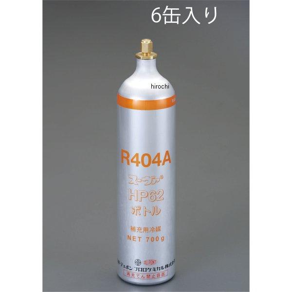 エスコ ESCO R404A 700g サービス缶 6本 000012204049 JP店
