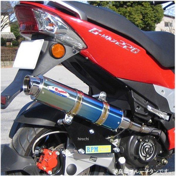 アールピーエム RPM スリップオンマフラー 80D-RAPTOR G-MAX200、G-MAX220 チタン 6014Y JP店