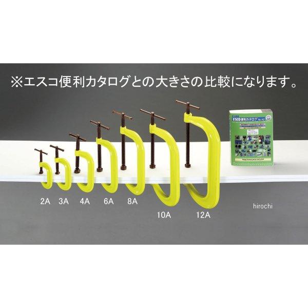 【メーカー在庫あり】 エスコ ESCO 50-250mm/136mm シャコ万力(安全色/熔接用) 000012222727 JP