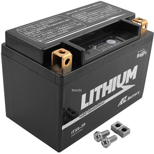【メーカー在庫あり】 ITX9-FP AZ エーゼット リチウムイオンバッテリー YTX9-BS/YTR9-BS、GTX9-BS 4950545351128 JP店