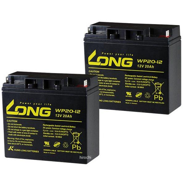 【メーカー在庫あり】 NBS バイクパーツセンター LONG MFバッテリー 12V UPS、防災 防犯システム用 2個入り WP20-12 JP店