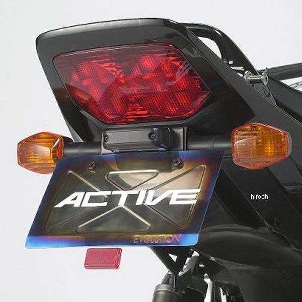 【メーカー在庫あり】 アクティブ ACTIVE フェンダーレスキット 純正ナンバー灯 03年-09年 CB1300SF、CB1300SB 黒 1151034 JP店