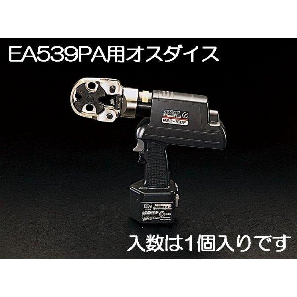 【メーカー在庫あり】 エスコ ESCO EA539PA用 14mm2 オスダイス 000012237653 JP