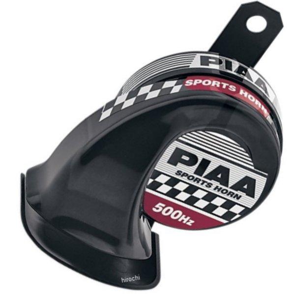 【USA在庫あり】 PIAA スポーツホーン 500HZ 115dB 2107-0022 JP
