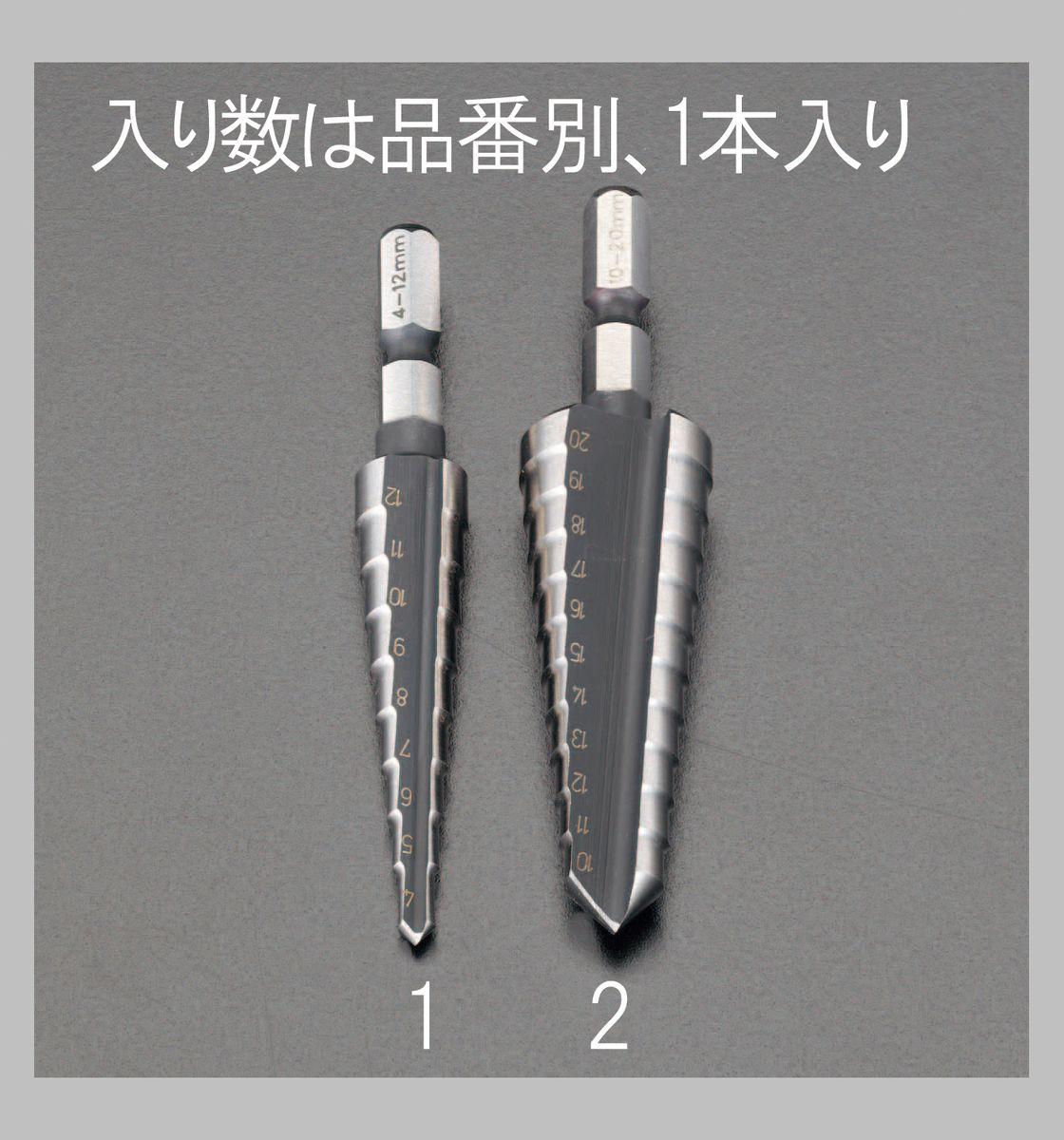 【メーカー在庫あり】 エスコ ESCO 10-20mm ステップドリル 1/4