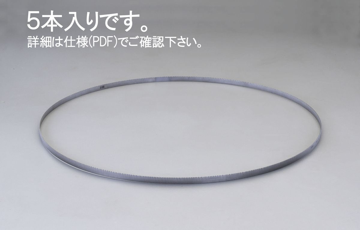 【メーカー在庫あり】 エスコ ESCO 1560x12.7mm/14/18T メタルバンドソー 5本 000012215515 JP店