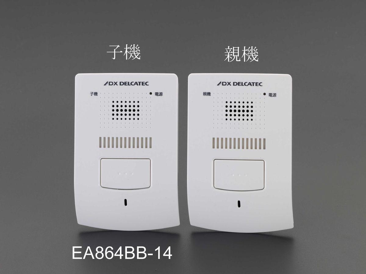 【メーカー在庫あり】 エスコ ESCO 増設用ワイヤレスインターホン 室内子機 000012264640 JP店