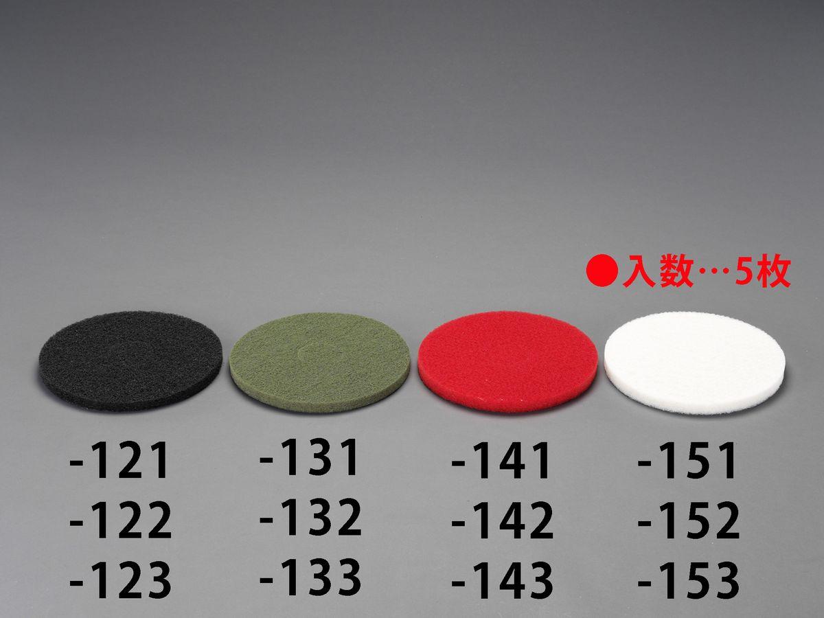 【メーカー在庫あり】 エスコ ESCO 15インチ用 フロアパッド 磨き用/5枚 000012254252 JP店