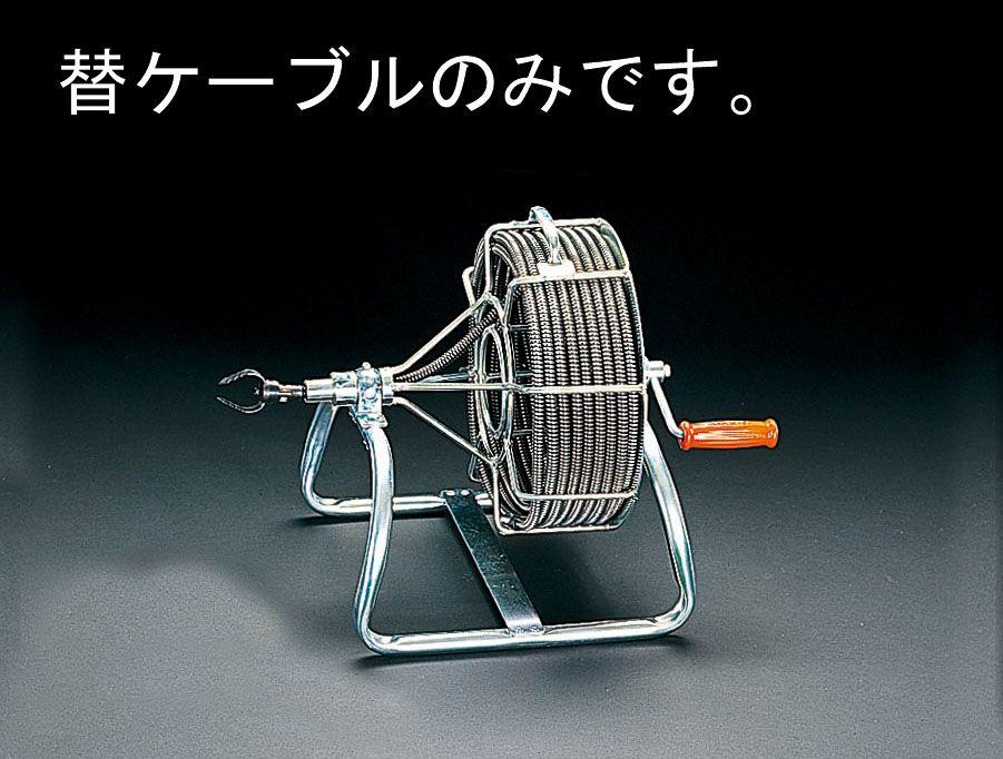 【メーカー在庫あり】 エスコ(ESCO) 13mmx30m 交換用ケーブル 000012056874 JP