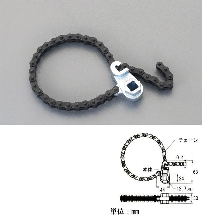 【メーカー在庫あり】 エスコ ESCO 89-142mm チェーン式 オイルフィルターレンチ 000012226374 JP店