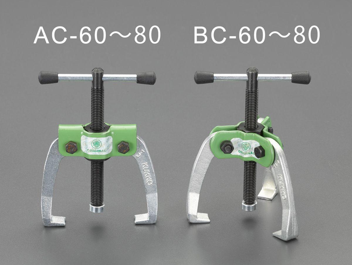 【メーカー在庫あり】 エスコ ESCO 80mm 2本爪プーラー(喰付強化型) 000012057222 JP