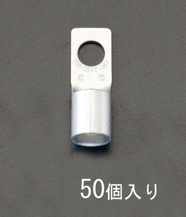 【メーカー在庫あり】 エスコ ESCO 80-10 CB形 裸圧着端子(50個) 000012097438 JP