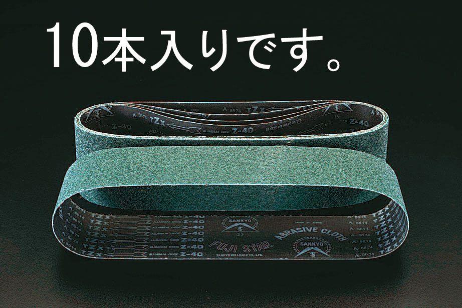 【メーカー在庫あり】 エスコ ESCO #80/100x915mm レジンベルト 10本 000012006232 JP店