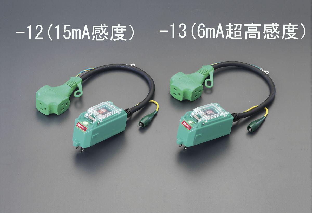 【メーカー在庫あり】 エスコ ESCO 15A /0.45m 漏電保護プラグ 超高感度 000012217075 JP店