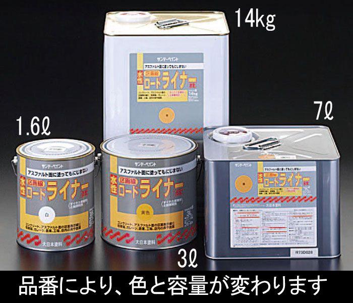 【メーカー在庫あり】 エスコ ESCO 7.0L 水性 路面標示用塗料 黄 000012082426 JP店