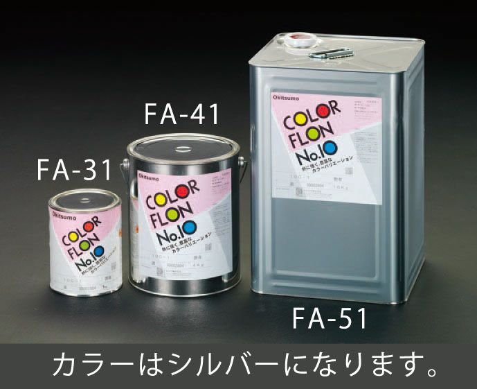 【メーカー在庫あり】 エスコ ESCO 3.0kg 耐熱塗料 艶あり・メタリックシルバー 000012202168 JP店