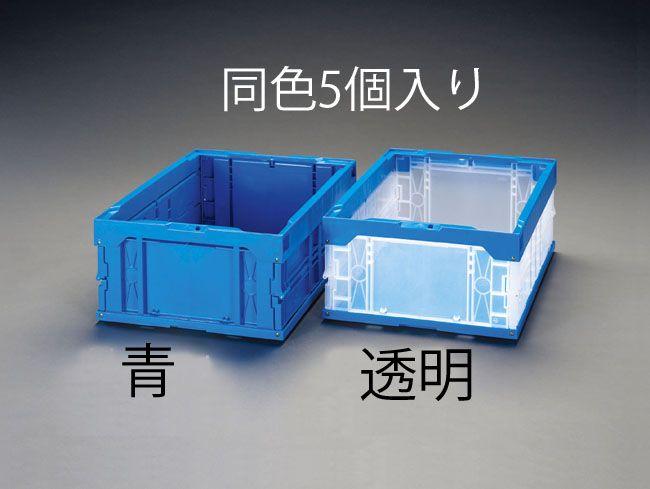 【メーカー在庫あり】 エスコ ESCO 530x366x206mm/31.7L 折畳コンテナ(透明) 000012208484 JP