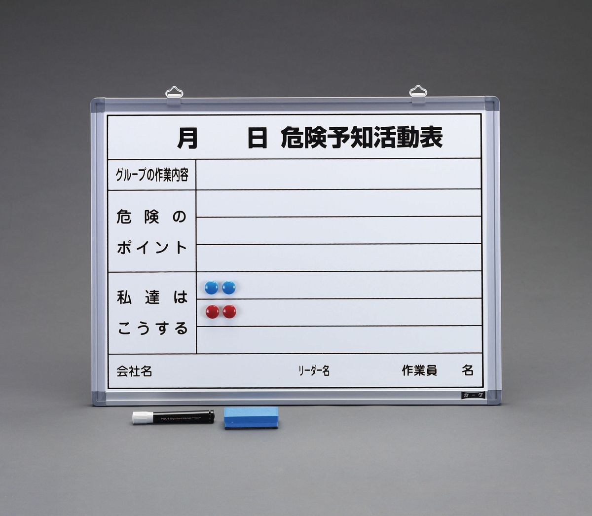 【メーカー在庫あり】 エスコ ESCO 450x600mm 危険予知活動ボード 000012228626 JP