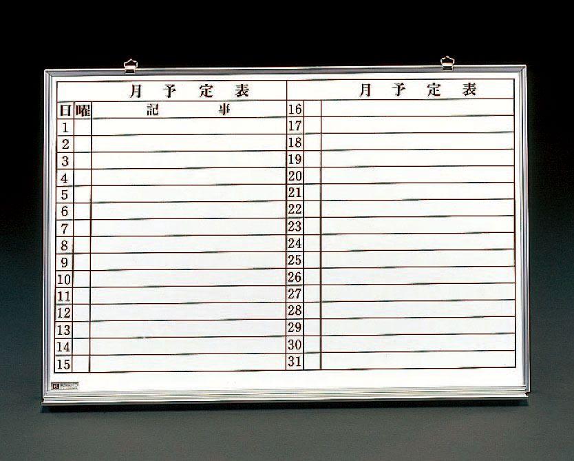 【メーカー在庫あり】 エスコ ESCO 600x 900mm 予定表ボード 000012035901 JP