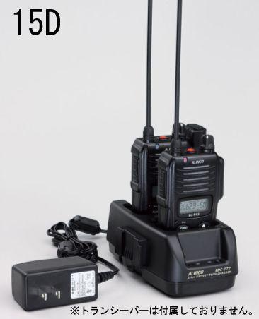 【メーカー在庫あり】 エスコ ESCO ツイン急速充電器(EA790AK-15用) 000012212246 JP